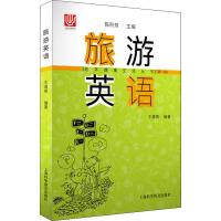 旅游英语 上海科学普及出版社