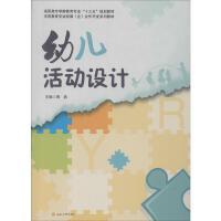 幼儿活动设计 西南交通大学出版社