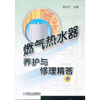 【新书店正版】燃气热水器养护与修理精答 张泽宇 机械工业出版社 9787111371632