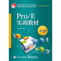 Pro/E实训教材(第3版) 张晓红 9787121255656