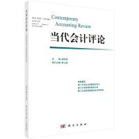 当代会计评论(第6卷第2期)