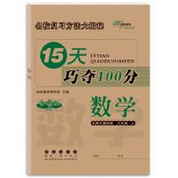 15天巧�Z100分��W六年�上��20秋(北��大�n�税�)全新版