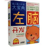 DVD光盘 少儿启蒙 宝宝教育 双语4DVD 左脑开发