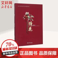 台湾客家女红工艺 东华大学出版社