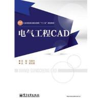 【旧书二手书8成新】电气工程CAD 马英杰 9787121179754 电子工业出版社【正版】