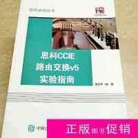 【二手旧书九成新历史】DI258540 思科CCIE路由交换V5实验指南.?
