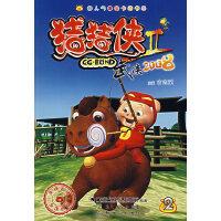猪猪侠Ⅱ:武侠2008 (2)