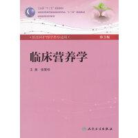 临床营养学(三版/本科护理)