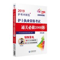 2019护士执业资格考试通关必做2000题(第七版)(2019护考冲刺包)(配增值)