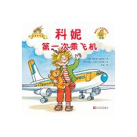科妮第一次乘飞机(德国幼儿生活教育绘本)