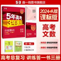曲一线官方正品 2022版53A文数全国卷5年高考3年模拟 五年高考三年模拟文数总复习