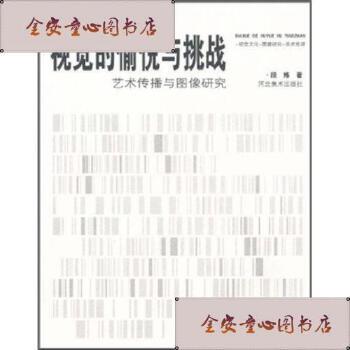 【旧书二手书9成新】《视觉的愉悦与挑战艺术传播与图像研究》@--40-1/段炼著河北