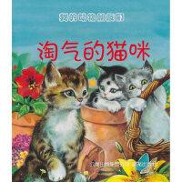 我的动物朋友们--淘气的猫咪 9787541435065