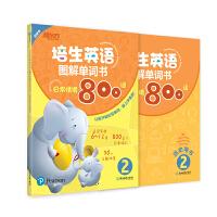 新东方 培生英语图解单词书2:日常情境800词(点读书)【7-10岁】