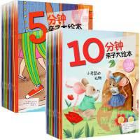 正版全套20册 意大利引进儿童亲子故事书5分钟亲子大绘本10分钟亲子大绘本 宝宝睡前故事书3-4-5-6-7幼儿童话读