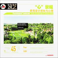 心景观:景观设计感知与心理 专业论文 理论与案例设计 全店正版书籍