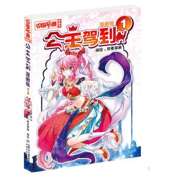 《中国卡通》漫画书——公主驾到 漫画版1 9787514823448