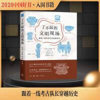 【入围2020年度中国好书】了不起的文明现场 跟着一线考古队长穿越历史 带你走入中华上下五千年的文明现场 生活读书新知三