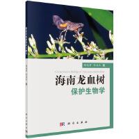 海南龙血树保护生物学
