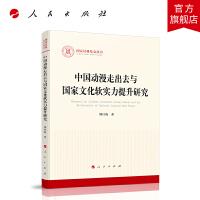 中国动漫走出去与国家文化软实力提升研究(国家社科基金丛书―马克思主义)