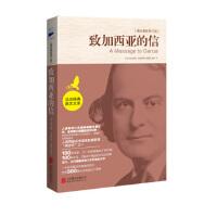 【9成新正版二手书旧书】致加西亚的信 [美] 哈伯德,吴群芳,李政