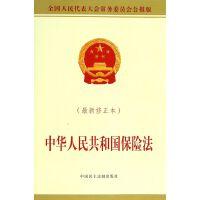 中华人民共和国保险法(*修正本)