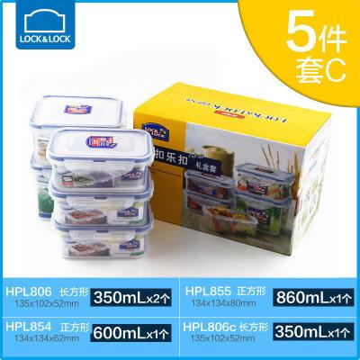 乐扣乐扣保鲜盒套装 微波炉饭盒便当盒餐盒冰箱收纳盒塑料密封盒 5件装C