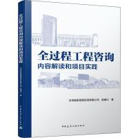 全过程工程咨询内容解读和项目实践 中国建筑工业出版社
