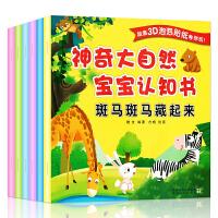 赠3D泡泡贴纸 套装全6册神奇大自然宝宝认知书 幼儿园0-2-3-6岁启蒙绘本故事书 动物自认科普百科益智游戏贴画书亲