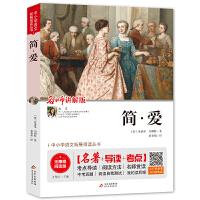 简・爱 讲解版 无障碍阅读版 北京教育出版社