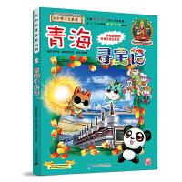 大中华寻宝系列21 青海寻宝记