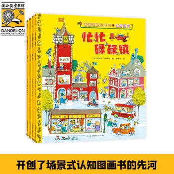 斯凯瑞金色童书·益智经典(百年诞辰纪念版,全4册)(原斯凯瑞金色童书·第一辑) 一套让世界各地孩子深深痴迷的现象级童书!世界童书领域无冕之王斯凯瑞的经典代表作,风靡世界50余年,全球销量超336000000册。生活化的场景,向孩子揭示日常社会的方方面面。(蒲公英童书馆出品)