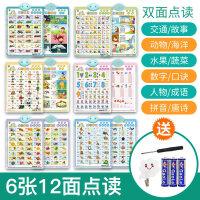 发音有声挂图儿童早教启蒙宝宝看图识字汉语拼音幼儿小孩数字墙贴抖音 6张套装早教更