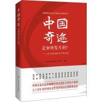 中国奇迹是如何发生的?――论中国道路与中国话语 广西人民出版社