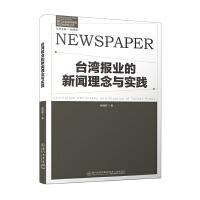 台湾报业的新闻理念与实践/厦门大学海峡传媒与文化研究丛书
