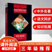 爱丽丝漫游奇境记 全新修订版 陕西师范大学出版社