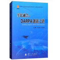 军民融合:DARPA创新之路 于川信,刘志伟 国防工业出版社 9787118116830