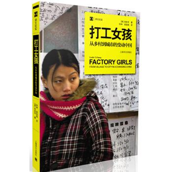 译文纪实系列·打工女孩:从乡村到城市的变动中国