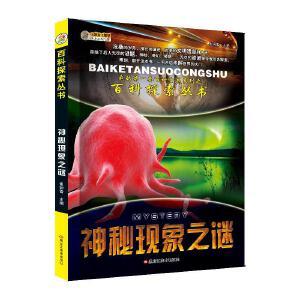 百科探索丛书*中国.世界.宇宙.UFO.海洋.神秘现象