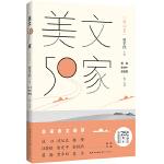 美文50家・暖心卷(贾平凹主编)