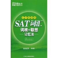 SAT词汇词根�联想记忆法:乱序便携版--新东方大愚英语学习丛书