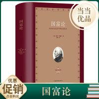 国富论 亚当斯密传世名著经济学原理资本论改变财富观念的经济学畅销书籍