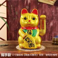 招财猫摆件开业摇手陶瓷金色电动招财猫新店开业礼品7-17大号