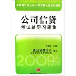 公司信贷考试辅导习题集(修订本) 9787508614908