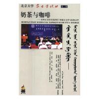 奶茶与咖啡:东西方文化对话语境下的蒙古文学与比较文学