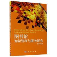 图书馆知识管理与服务研究 科学出版社
