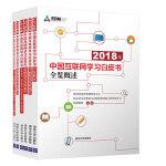 2018年中国互联网学习白皮书