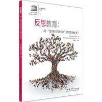 反思教育:向全球共同利益的理念转变 9787519110901
