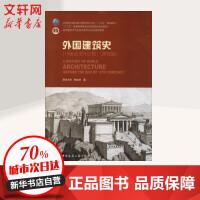 外国建筑史 19世纪末叶以前(第4版) 中国建筑工业出版社