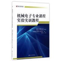 机械电子专业课程实验实训教程 9787568404013